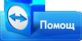 Дистанционна поддръжка с TeamViewer Quick Support
