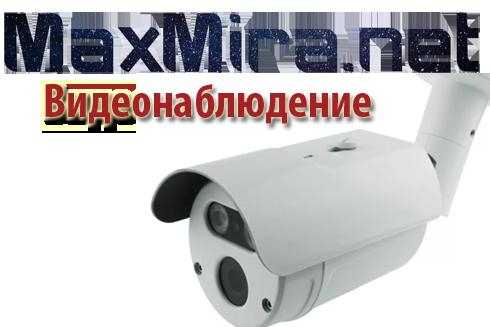 Видеонаблюдение от Maxmira.net